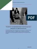 Το Καρτέλ του Δικομματισμού στην Ελλάδα