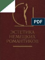 Эстетика немецких романтиков (История эстетики в памятниках и документах) - 1987