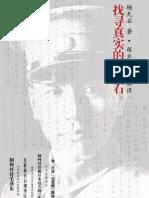 楊天石: 蔣介石日記解讀 —— 找尋真實的蔣介石 (山西人民出版社 2008)