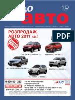 Aviso-auto (DN) - 10 /205/