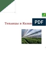 Теплицы в Казахстане