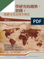 當代史學研究的勢趨、方法與實踐:從新文化史到全球史