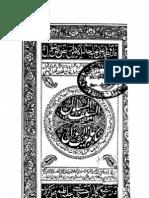 Assaiful Maslool'Ala Munkir E Ilm E Ghaibi