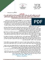 Communiqué de presse(Libération du militant IMDH Ibrahim Abdellaoui et le deuxiéme détenu Ahmed El Ghout.)