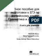 Grammar and vocabulary teacher s book macmillan Foto