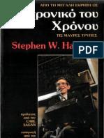7785197 Stephen Hawking
