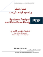 مشروع جاهز تحليل وتصميم النظم