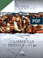 Terra Historica_Алексеев_Славянская Европа V-VI вв._ (Москва, 2008)