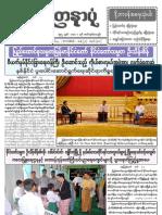 Yadanarpon Newspaper (13-3-2012)
