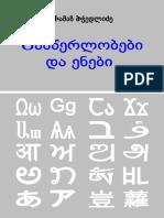 მსოფლიო ენები და დამწერლობა