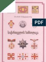 საქართველოს სიმბოლიკა ნაწ. 1