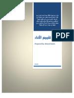 نظام تقييم الأداء للشركات والعاملين