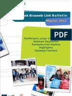EBL BulletinMarch2012_ελληνικά