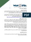 استمارة التقديم لبرنامج تطوير الصحف العربية