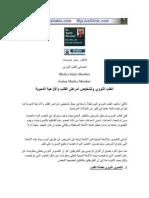 الطب النووي وتشخيص امراض القلب الدكتور سمير خريسات