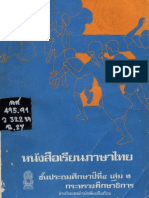Thai Book for Grade 4 (2nd semester) Primary School Students