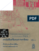 Thai Book for Grade 6 (1st semester) Primary School Students