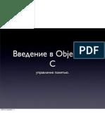 02 C Foundation, Memory Management