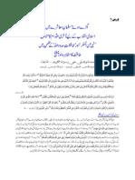 06-03-7Hizbullah Ke Ausaf 006(Urdu)-Dr Israr Ahmad-www.islamicgazette.com