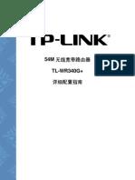 TL-WR340G+详细配置指南