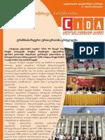 სამოქალაქო განვითარების სააგენტოს (CiDA) იანვარ–თებერვლის ელექტრონული ბიულეტენი