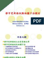 彭學禮(2006)_都市更新條例與相關子法探討