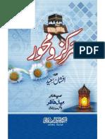 Markaz O Mahwar