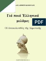 Γιά ποιά Ελληνικά μιλάμε; - Οι ανακολουθίες της Δημοτικής