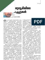 Mathrukanveshi February Issue - Marubhumiyile pachhappu