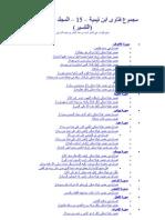 مجموع فتاوى ابن تيمية – 15 – المجلد الثاني عشر- التفسير