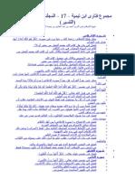 مجموع فتاوى ابن تيمية – 17 – المجلد الثاني عشر- التفسير