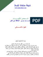 قصص الأنبياء للإمــــــــام ابــــن  الحافظ ابن كثير-الجزء الثاني