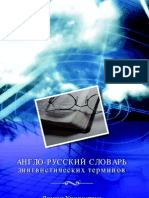 English-Russian dictionary of linguistic terms