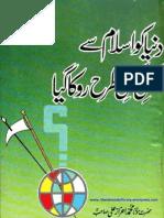 Duniya Ko Islam Say Kis Kis Tarah Roka Gaya by Shaykh Muhammad Aizaz Ali (r.a)