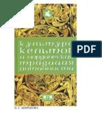 Shirokova Kultura Keltov i Nordicheskaya Tradiciya