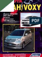 Toyota Noah Voxy 2001-2007 Auto Rep Man