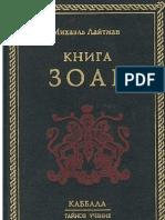 М.ЛАЙТМАН - КНИГА ЗОАР