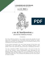 Shiva-Mahimna-Stotra