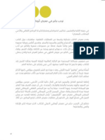 ADIBF 2012 - Cultural Programme Brochure (AR)