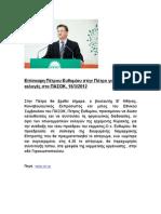 Eπίσκεψη Πέτρου Ευθυμίου στην Πάτρα για τις εκλογές στο ΠΑΣΟΚ, 16 Mαρτίου 2012