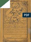Sharha Hizbul Bahar Maa Hamah
