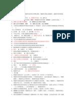 《数据库系统简明教程》习题解答__王珊