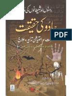 Jadoo Ki Haqeeqat