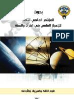 الإعجاز العلمي في علوم الفلك والارصاد والفيزياء