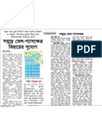 Prothom Alo.17march. My comment