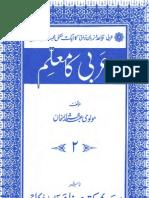 Arabi Ka Muallim - 2 by Shaykh Abdus Sattaar Khan