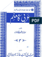 Arabi Ka Muallim - 3 by Shaykh Abdus Sattaar Khan