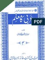 Arabi Ka Muallim - 4 by Shaykh Abdus Sattaar Khan