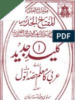 Kaleed Arabi Ka Muallim - 1 - By Shaykh Abdus Sattaar Khan