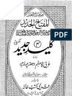 Kaleed Arabi Ka Muallim - 4 - By Shaykh Abdus Sattaar Khan